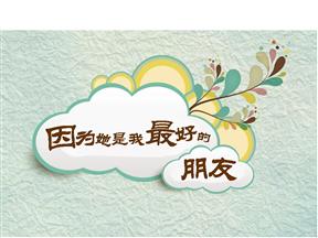 淡绿色云朵幼儿教育教学课件好看的幻灯片模板