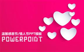 粉色爱心温馨感恩节情人节动画PPT怎么制作模板