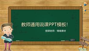 卡通黑板教师说课教学课件动画PPT免费模板