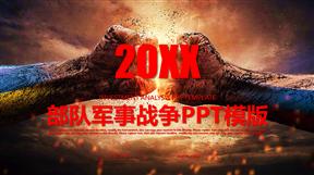 部队军事战争动画PPT模板的制作
