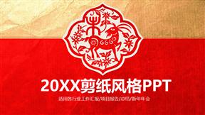 中国风剪纸工作计划年终工作汇报总结动态幻灯片模板