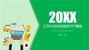 绿色商务风年终总结工作计划工作汇报动画PPT免费模板