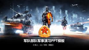 科幻风军队部队军事演习动画PPT简单模板