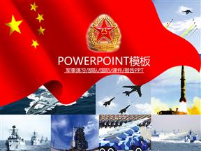 军事演习部队国防报告通用动画PPT商务模板