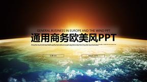 炫彩宇宙欧美风商务通用精致动画PPT模板