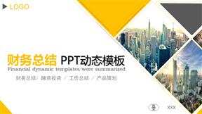 黄色简约财务总结创业计划书融资路演幻灯片模版