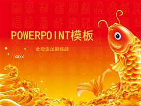 中国风锦鲤喜庆节日庆典大气简洁动画PPT模板