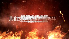 熊熊烈火年度晚会活动策划最新动画PPT模板