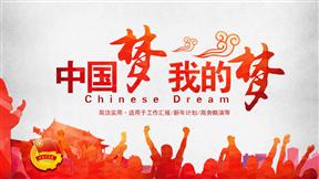 中国梦我的梦党政建设简洁动画PPT模板