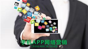 简约商务绿色手机APP网络营销动画PPT简单模板
