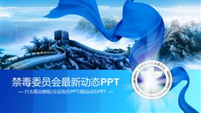 禁毒宣传禁毒委员会工作汇报动画PPT模板套用