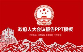 政府人大会议报告动画PPT模板定制