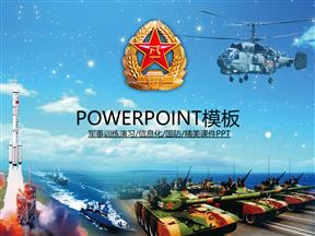 军事训练演习信息化国防幻灯片设计模板