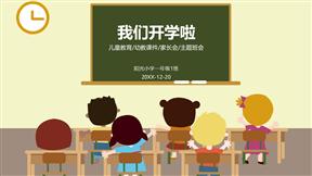 儿童教育主题班会家长会通用动态简洁动画PPT模板