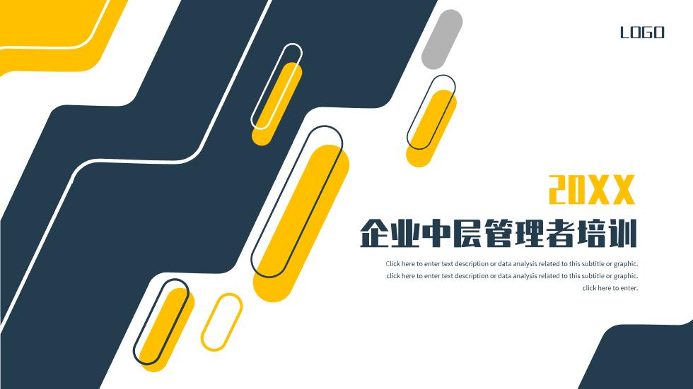 黄色蓝色企业中层管理者培训通用模板PPT模板