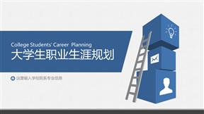 简约蓝色大学生职业生涯规划动画PPT 模板免费