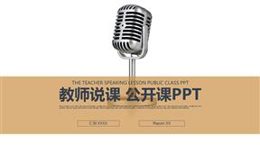创意话筒教育说课教师公开课培训动画PPT简单模板