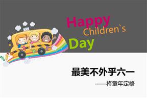 卡通六一儿童节活动安排策划免费动画PPT模板大全