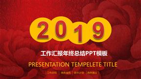 中国红工作报告年度总结动画PPT模板大全