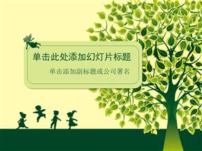 清新绿色儿童成长教育教学课件免费的动画PPT模板
